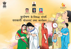 The Government's Efforts to Fight Malnutrition - Hindi