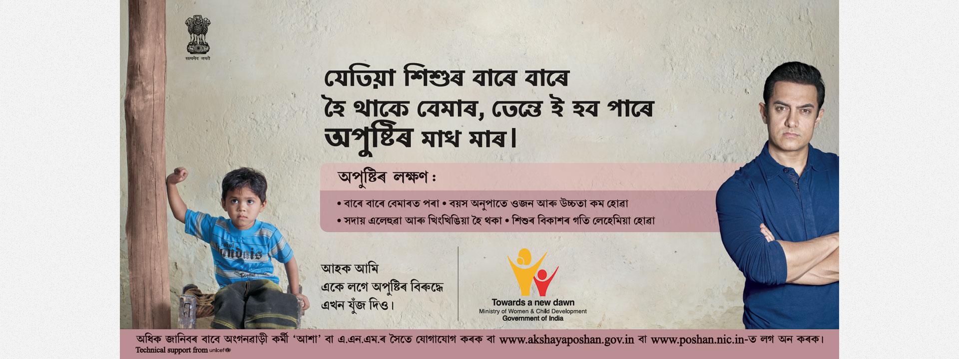 অসমীয়া - Ôxômiya - Assamese   Poshan   Nutrition, Food