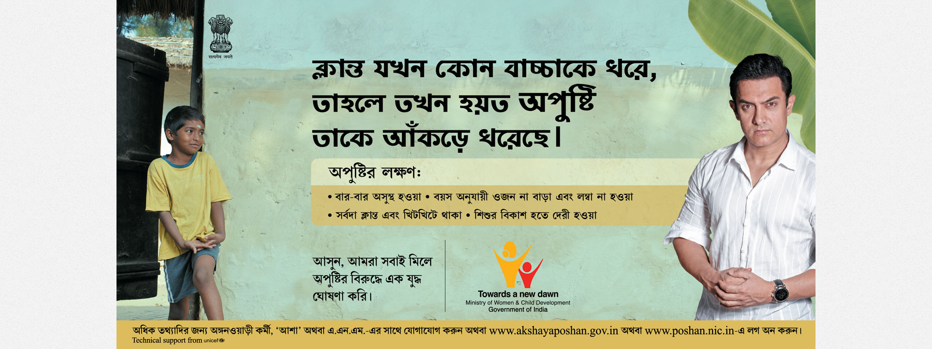 Bengali - Bangla - বাংলা | Poshan | Nutrition, Food