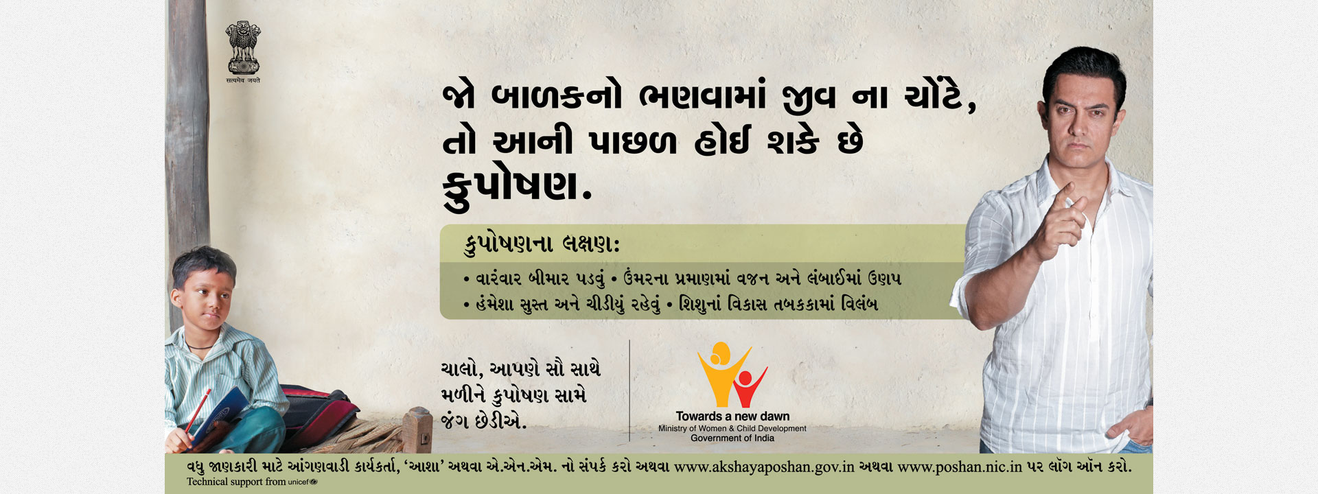 Gujarati - ગુજરાતી | Poshan | Nutrition, Food, Poverty ...