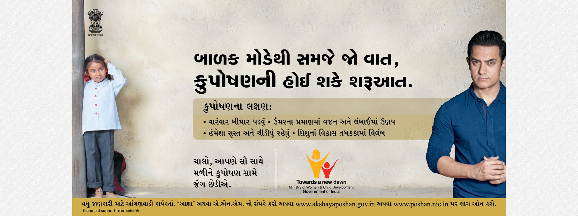 Poshan Videos - ગુજરાતી