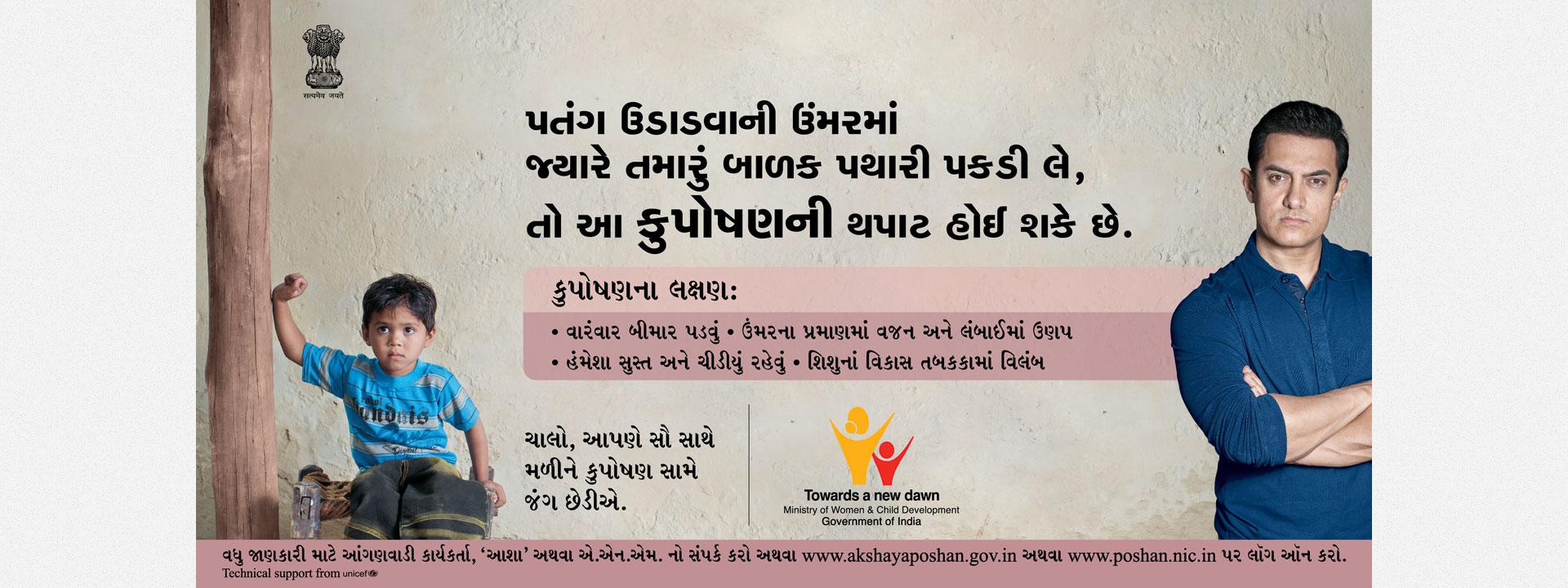 Gujarati - ગુજરાતી | Poshan | Nutrition, Food, Poverty