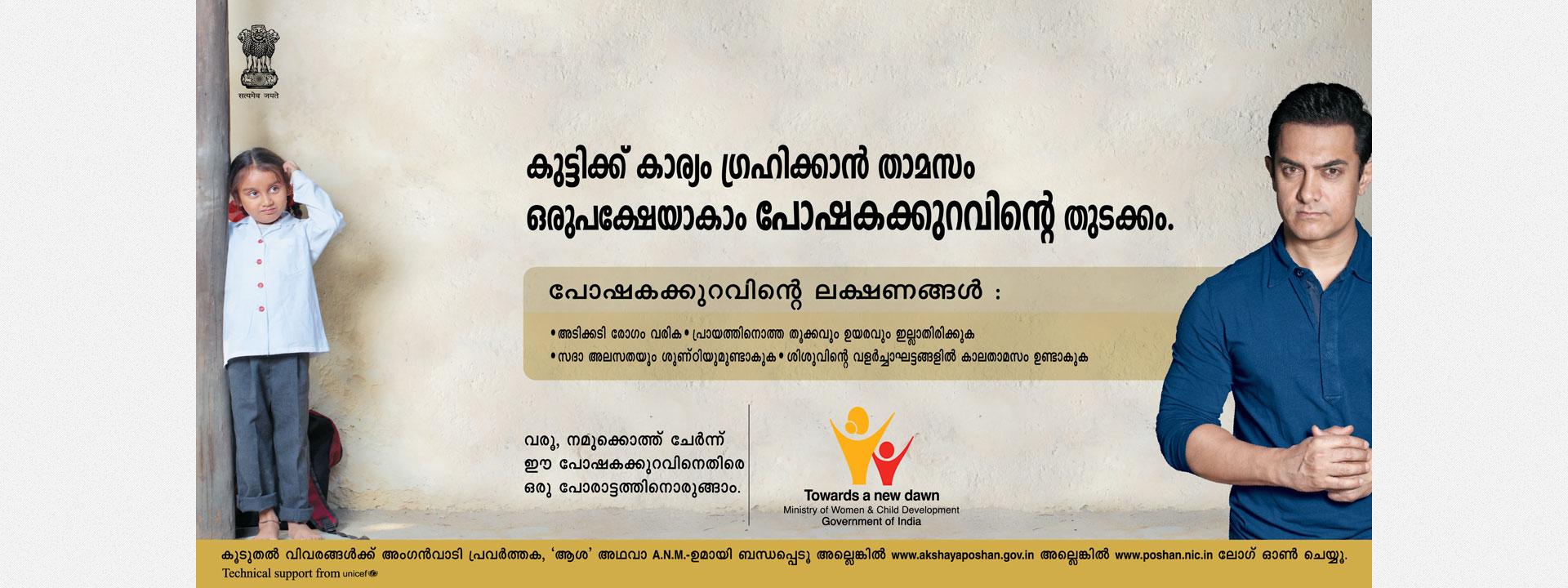 Malayalam - മലയാളം | Poshan | Nutrition, Food, Poverty