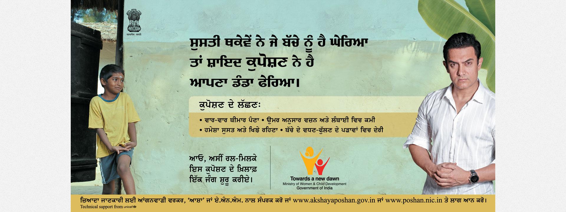 Punjabi poshan nutrition home poshan videos languages punjabi malvernweather Choice Image