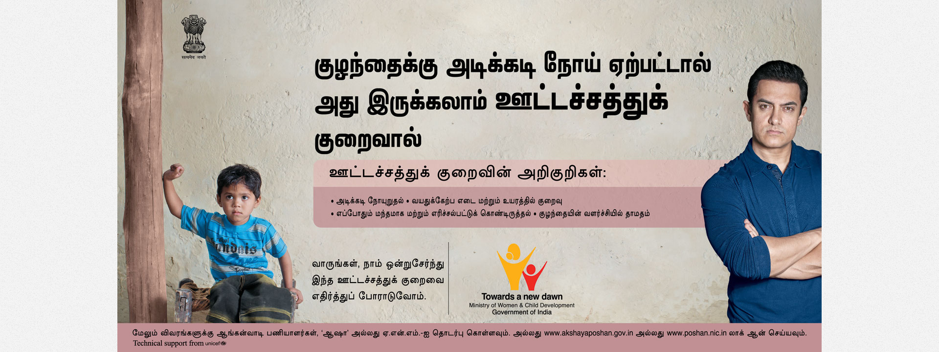 Tamil - தமிழ் - Thamizh | Poshan | Nutrition, Food, Poverty