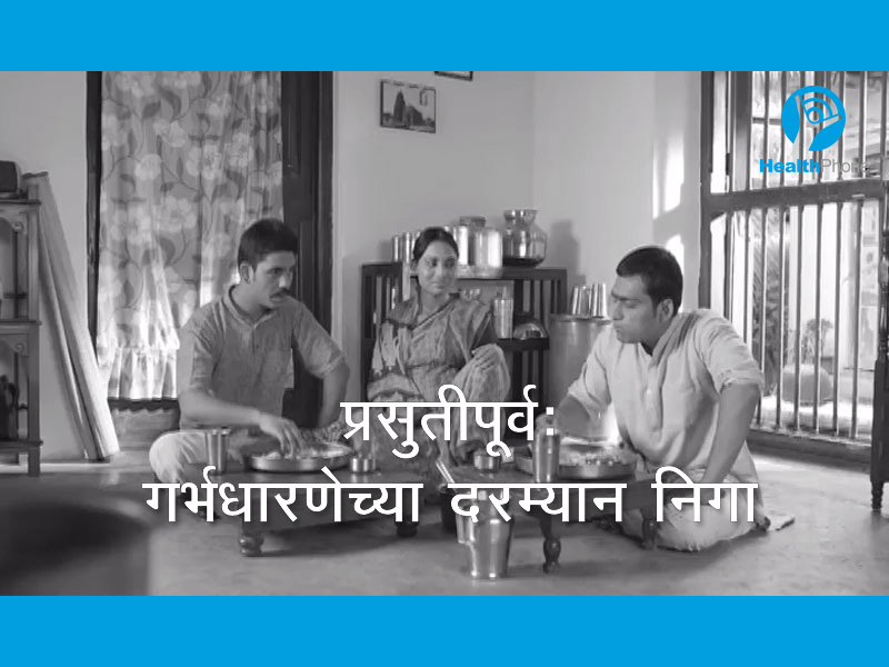 Marathi - मराठी | Poshan | Nutrition, Food, Poverty