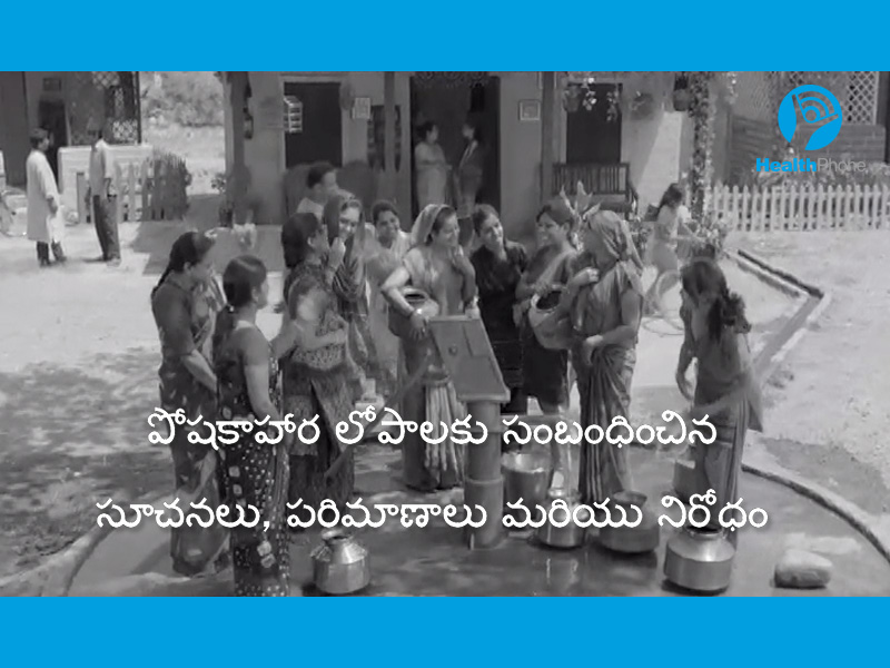 Telugu తలగ Poshan Nutrition Food Poverty